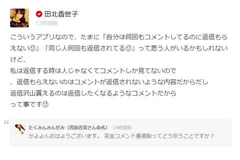 【AKB48】田北香世子「755で返信が欲しいなら、返信したくなるようなコメント書けよ」