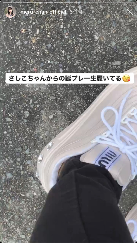 【朗報】指原莉乃様、HKT48田島芽瑠に10万円のスニーカーをプレゼント
