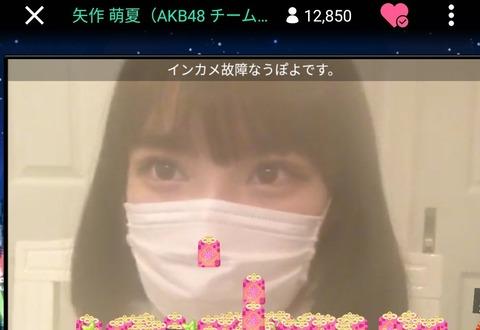 【AKB48総選挙】矢作萌夏の公約、秋元康に決められたものだった