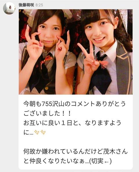 【AKB48】後藤萌咲「何故か嫌われているんだけど茂木さんと仲良くなりたい」