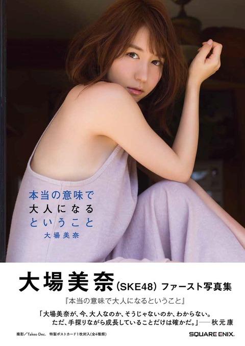【SKE48】大場美奈の写真集って何万部売れそう?1500部ぐらい?