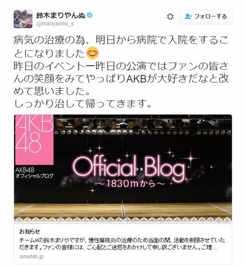 【AKB48】鈴木まりやが慢性扁桃炎の治療のため当面の間活動を制限