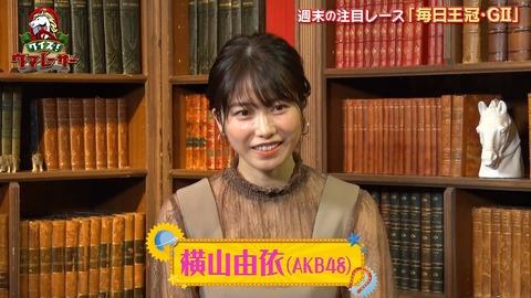 【AKB48】横山由依ちゃんの顔が脂ギッシュテカテカ