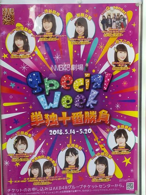 【NMB48】単独十番勝負、誰の公演がよかった?