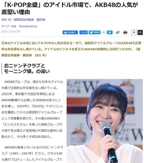 【ダイヤモンド・オンライン】「K-POP全盛」のアイドル市場で、AKB48の人気が底堅い理由