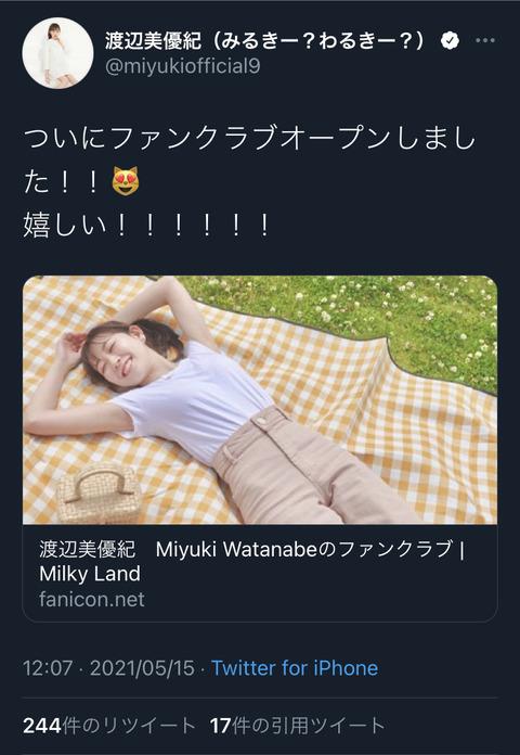 【悲報】渡辺美優紀のファンクラブ宣伝写真が彼氏と撮影した物だった