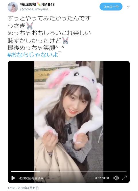 【悲報】NMB48梅山恋和ちゃんが公開した動画にオナラ疑惑(本人は否定)