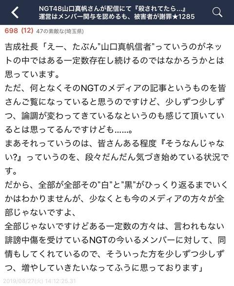 【NGT48暴行事件】人望民「被告人が事細かに山口との繋がりエピソード語り出したがこんな嘘付くか?」
