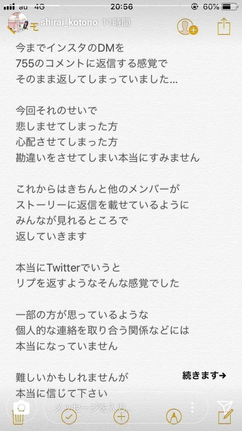 【SKE48】ヲタ繋がりの白井琴望「twitterのリプを返す感覚で、インスタのDMを返してしまっていた」