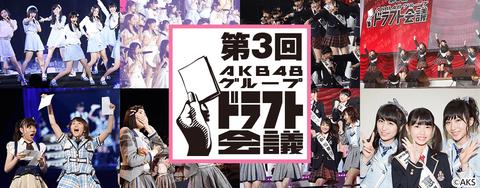 【第3回AKB48グループドラフト会議】候補生のレッスンを行う様子をSHOWROOMで生配信!!!