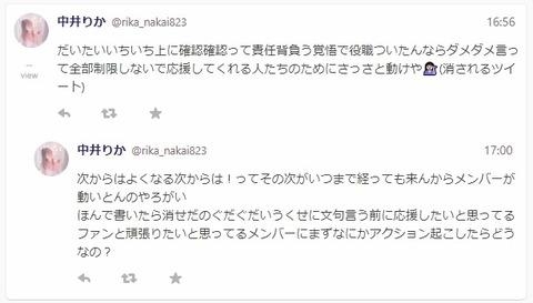 【定期】NGT48中井りかが運営批判「ダメダメ言って全部制限しないでさっさと動けや」