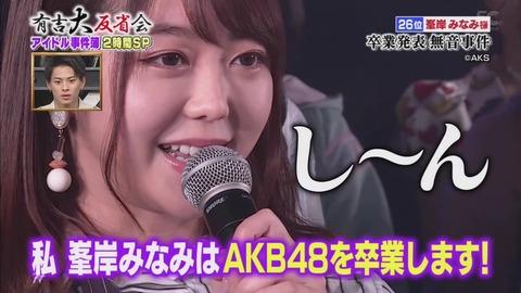 【AKB48G】全国の学生は卒業式無しでも卒業したのになんで峯岸珠理奈高柳は卒業発表したのに居座り続けるの?