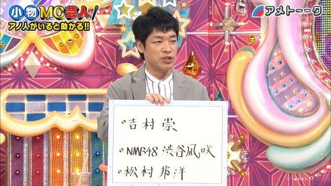 【朗報】アメトーク小物MC芸人で「あの人がいると助かる」にNMB48渋谷凪咲が挙げられるw