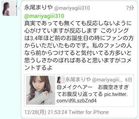 【AKB48】永尾まりやが藤田富とのペアリングの件について否定する