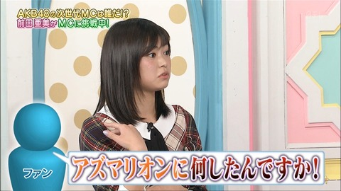 【AKB48】前田亜美、握手会でSKEオタに恫喝されていた