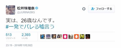 【SKE48】松井珠理奈「実は26歳なんです」