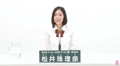 【AKB48総選挙】松井珠理奈が1位になったら会場の雰囲気どうなるんだろう