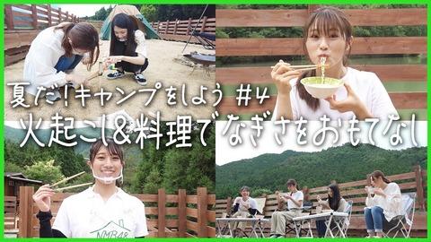 【NMB48】なぎちゃんネル夏休み特別企画「火起こし&料理でおもてなし」【渋谷凪咲】