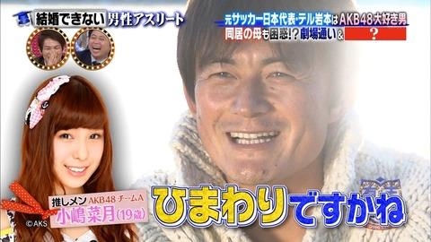 【AKB48】最近岩本テルはなっつんの事言わないけどもう興味なくなっちゃったの?【小嶋菜月】