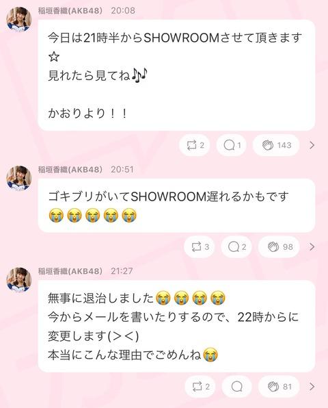 【AKB48】稲垣メンバー、Gとの壮絶な戦いの結果配信に遅刻してしまうwwwwww