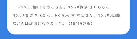 【STU48】2期生オーディション86番が正式辞退、SKE48のオーディションに来るか?