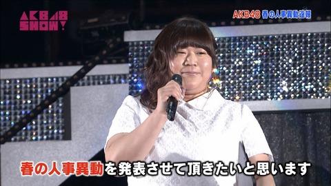 【AKB48】卒業ラッシュでスカスカ、春の人事異動がありそうで怖い