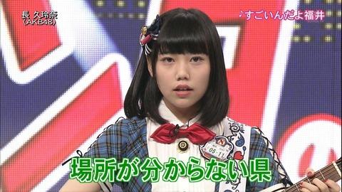 【AKB48】長久玲奈が福井福井言ってたけどどんな所なんだ?【エンタの神様】