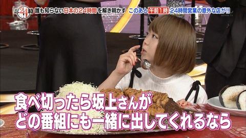 【AKB48】峯岸みなみ出演「忍24時 坂上忍が誰も知らない日本の24時間を解き明かす!西川峯岸ウラ台湾ツアー」キャプ画像まとめ