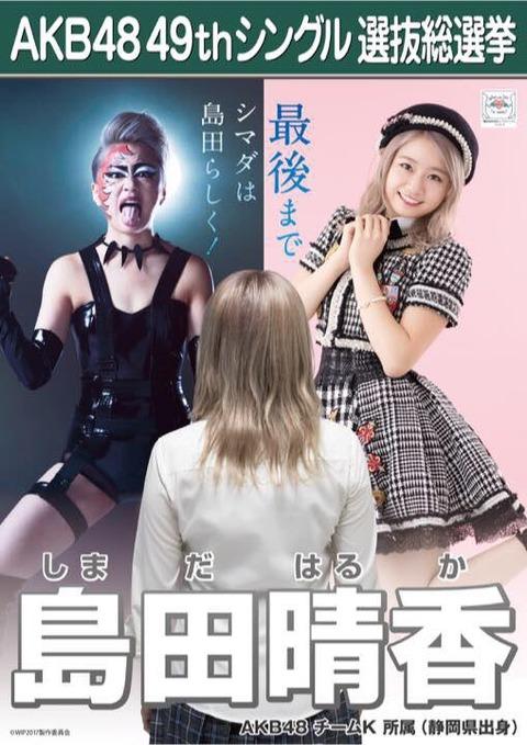 【AKB48総選挙】速報発表後の島田「よし。一回寝よう笑」www【島田晴香】