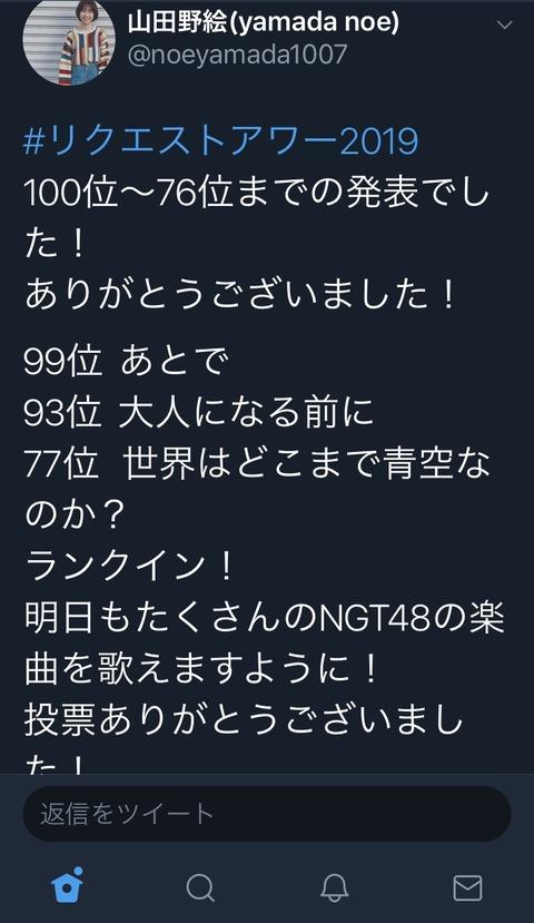 【悲報】NGT48山田野絵、久々のツイートでリプが大荒れwwwwww