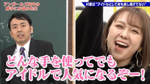 【HKT48】村重杏奈「どんな手を使ってでも人気になる」「指原から絶対に離れない」