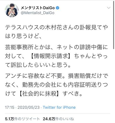 DaiGo「誹謗中傷したやつは社会的に抹殺してやる」→弁護士「そんな仕事誰も受けない。やれば即懲戒処分になる」