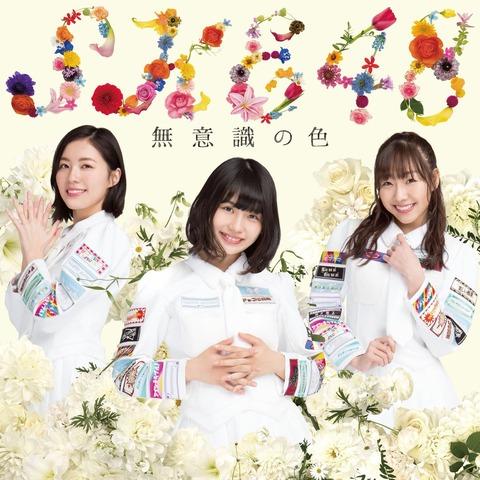 【SKE48】22nd「無意識の色」3日目売上は3,320枚