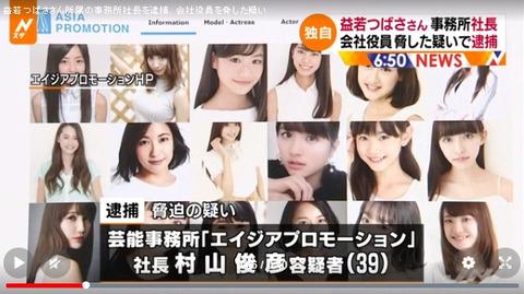 【悲報】元AKB48大和田南那の所属事務所社長、村山俊彦容疑者が脅迫罪で逮捕「さらってやるからな」