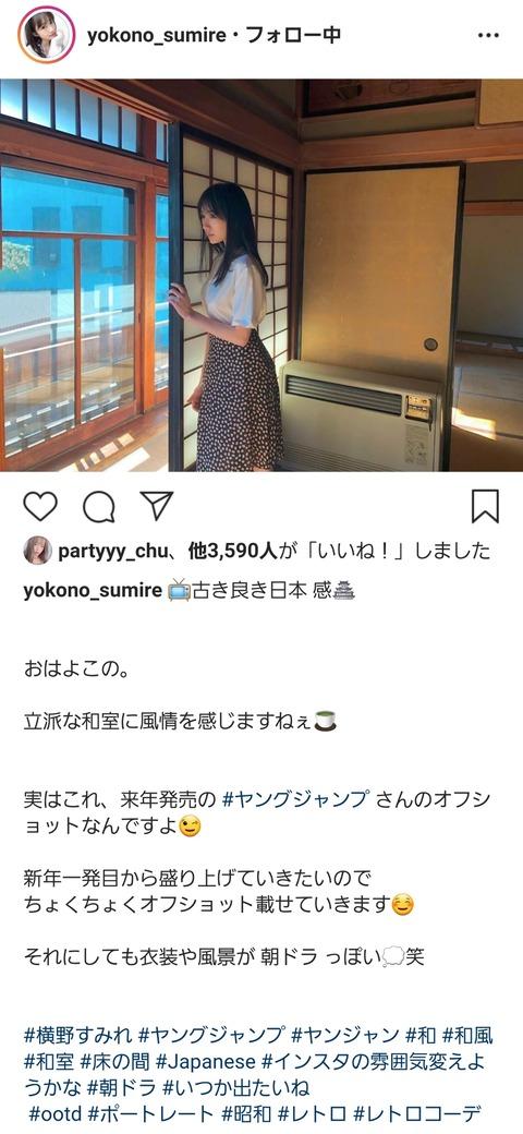 【NMB48】横野すみれが週刊ヤングジャンプで畳でグラビア