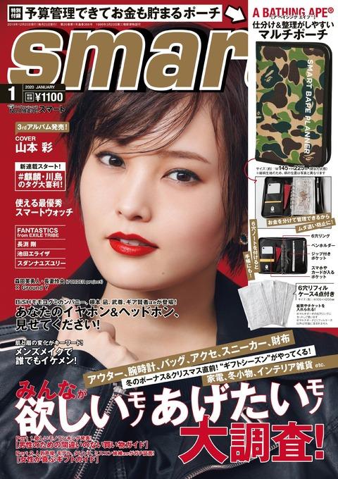 【朗報】山本彩さん卒業しても表紙雑誌がバカ売れwwwwww【smart】