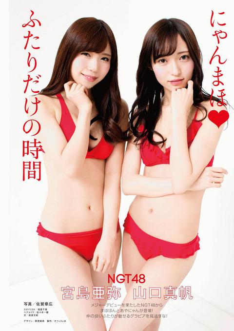 【NGT48】ビジュアル2TOPの山口真帆と宮島亜弥のセクシーグラビア