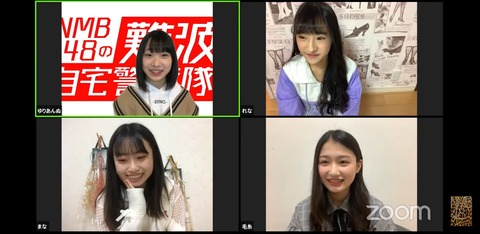 【朗報】NMB48のJC配信、可愛すぎる!!!【塩月希依音・三宅ゆりあ・岡本怜奈・北村真菜 】