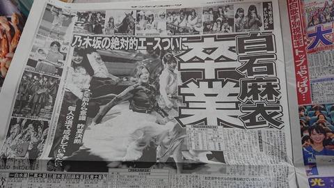 【速報】乃木坂46白石麻衣さん、卒業確定!!!【ソースあり】