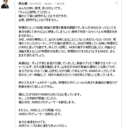 【AKB48G】兼任制度っていつまで続けるの?もういらないだろ?