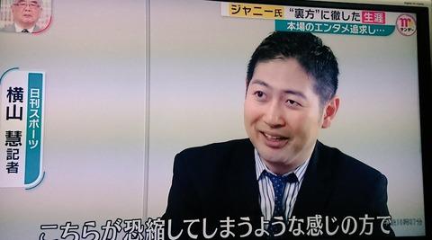 【櫻坂46】日刊スポーツ横山慧記者「欅坂46は、いじめのような執拗なネガティブ報道にも耐え続けた」
