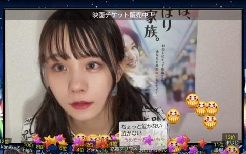 【悲報】チーム8立仙愛理さん、主演映画のチケットが売れなさすぎて号泣