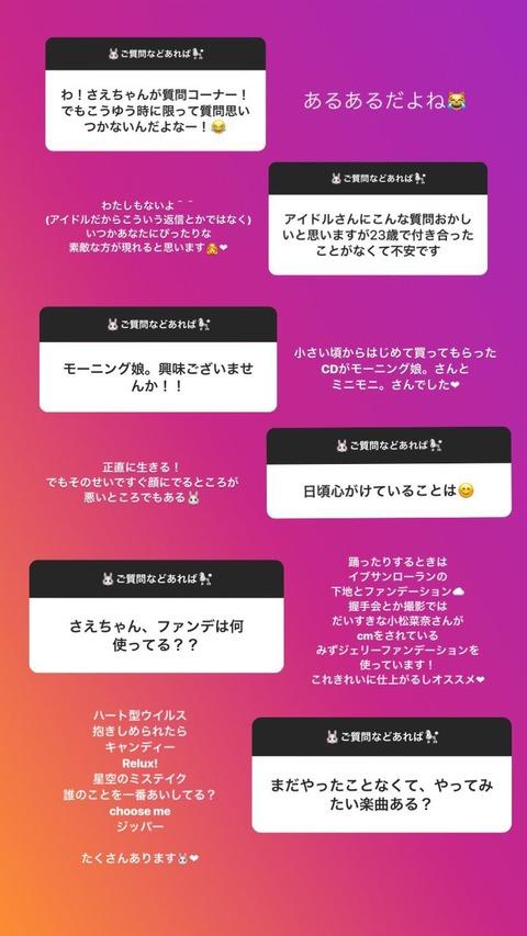 【HKT48】栗原紗英ちゃんが堂々と処女宣言!!!