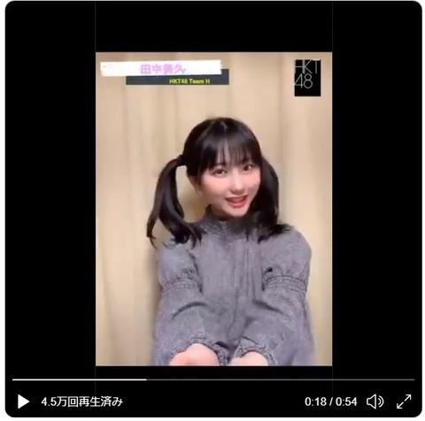 【悲報】HKT48のエース田中美久ちゃんの握手会動画、加工しすぎて誰かわからない
