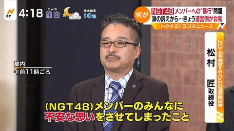 【NGT48暴行事件】AKS「1月10日発表の送迎バス追跡説は嘘。犯人は山口真帆の向かいの部屋に住んでいた!」