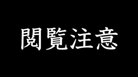 【閲覧注意】NMB48堀詩音が精神崩壊レベルの動画を公開「あなたは最後まで耐えられますか?」