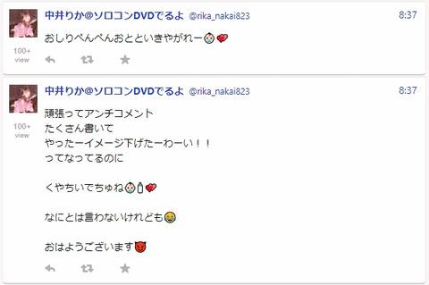 【NGT48】中井りか「頑張ってアンチコメントたくさん書いたのに、くやちいでちゅね」