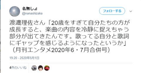 【悲報】欅坂46メンバー(21歳)「厨二病楽曲はちょっと・・・もうそういう年じゃないんで・・・」発言に界隈ざわつく