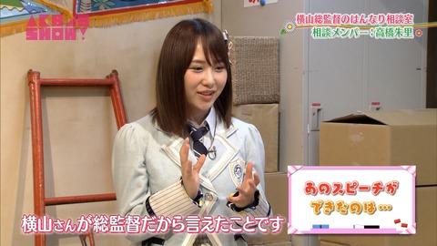 【AKB48SHOW】高橋朱里「横山さんは総監督なので偏った発言はできない。だから私となあちゃんが代わりに言った」