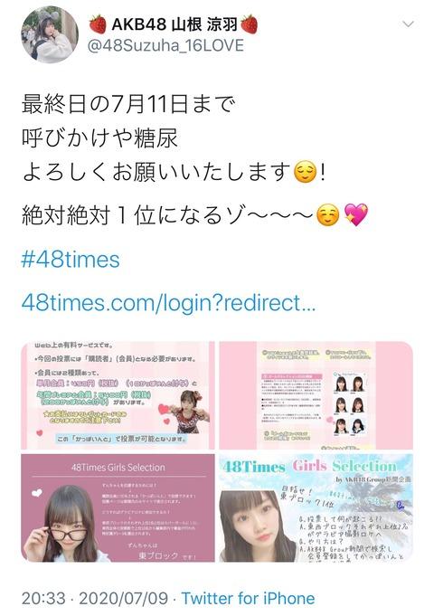 【AKB48】ずんちゃん「糖尿よろしくお願いいたします😌!」【山根涼羽】